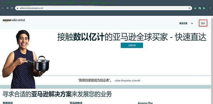 跨境卫士下载打开网页示意图
