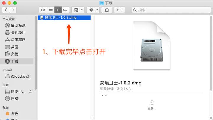 跨境卫士下载Mac安装包示意图