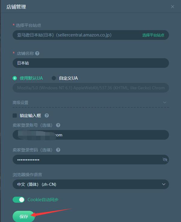防关联浏览器账号绑定示例