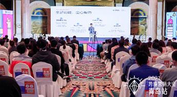"""2021 流量学院营销大会(青岛站)和跨境卫士一起""""奔现"""""""