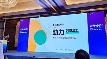AWSOME DAY2021云计算技术课堂(天津站)