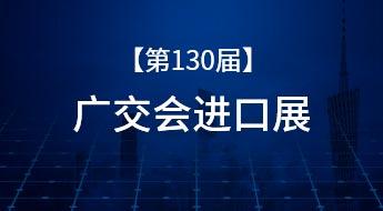 【广东●广州】第130届中国进出口商品交易会
