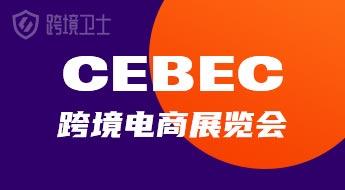 【广东●深圳】CEBEC中国(深圳)跨境电商展览会