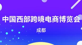 【四川●成都】2021中国西部跨境电商博览会
