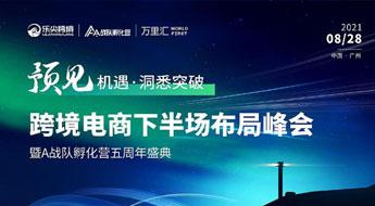 【广东●广州】暨A战队孵化营五周年庆典
