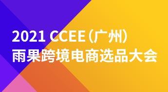 CCEE预购选品大会