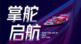 【广东●深圳】2021年第十六届中国(深圳)国际物流与供应链博览会